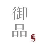 广东御品茶缘茶叶有限公司